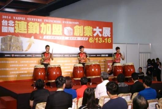 勁騰太鼓台北國際連鎖加盟展